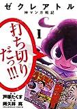 ゼクレアトル~神マンガ戦記~(1) (裏少年サンデーコミックス)