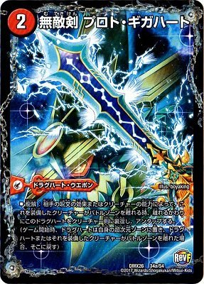 デュエルマスターズ/DMX-26/034/無敵剣 プロト・ギガハート/最強龍 オウギンガ・ゼロ