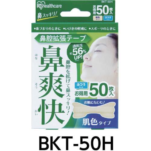 アイリスオーヤマ鼻腔拡張テープいびき防止グッズ透明50枚入りBKT-50T
