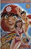 虹色ラーメン 3 (少年チャンピオン・コミックス)