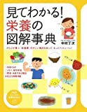 見てわかる! 栄養の図解事典 (PHPビジュアル実用BOOKS)