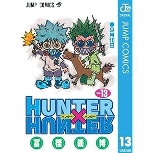 """HUNTER×HUNTER モノクロ版 13 (ジャンプコミックスDIGITAL)"""""""