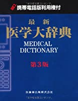 最新医学大辞典―携帯電話版利用権付き