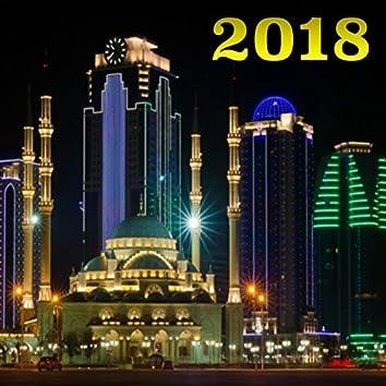 Чеченский сборник хитов 2018