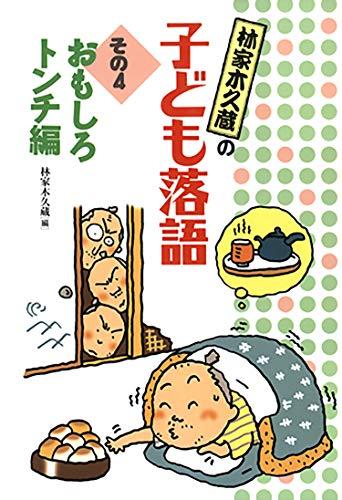 おもしろトンチ編 林家木久蔵の子ども落語