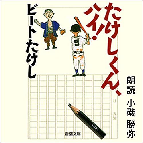 たけしくん、ハイ! audiobook cover art