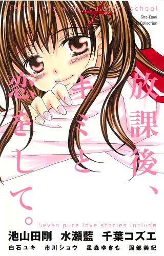 放課後、キミと恋をして。 (フラワーコミックス)の詳細を見る