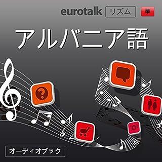 Eurotalk リズム アルバニア語                   著者:                                                                                                                                 EuroTalk Ltd                               ナレーター:                                                                                                                                 松岡 美奈                      再生時間: 58 分     レビューはまだありません。     総合評価 0.0