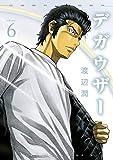 デガウザー(6) (コミックDAYSコミックス)