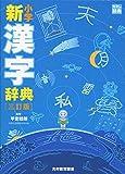 小学新漢字辞典 三訂版 (光村の辞典)