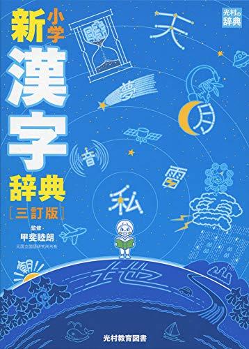 光村教育図書『小学新漢字辞典 三訂版』