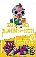 ゾゾゾ ゾンビ-くん (3) (てんとう虫コロコロコミックス)