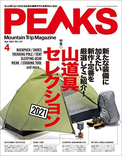 PEAKS(ピークス) 2021年4月号
