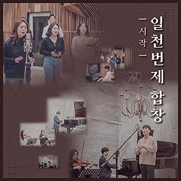 ATBOs Choral Music_Launching