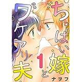 ちっぱい嫁とワケアリ夫 1巻 (G☆Girls)