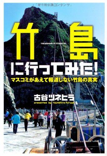Mirror PDF: 竹島に行ってみた!マスコミがあえて報道しない竹島の真実 (SEIRINDO BOOKS)