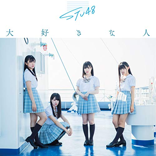 【Amazon.co.jp限定】3rd Single「大好きな人」 <Type B> 通常盤(オリジナル生写真+応募抽選ハガキ付)