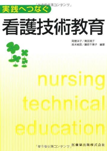 実践へつなぐ看護技術教育の詳細を見る