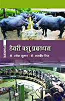 Dairy Pasu Parbhandhan