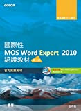 International MOS Word Expert 2010 certified teaching materials EXAM 77-887 (professional level) second edition (attached analog certification system and audio-visual teaching) (Traditional Chinese Edition)
