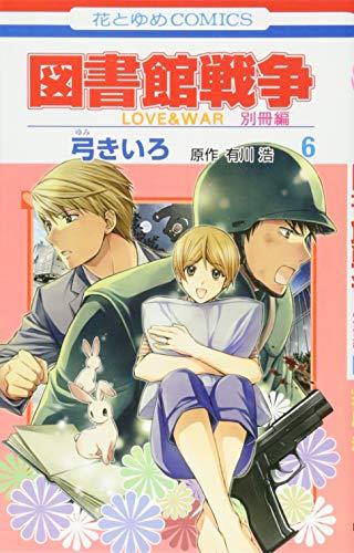 図書館戦争 LOVE&WAR 別冊編 6 (花とゆめCOMICS)
