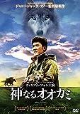神なるオオカミ[DVD]