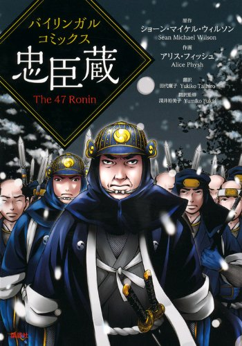 バイリンガルコミックス 忠臣蔵 The 47 Ronin (KODANSHA BILINGUAL COMICS)