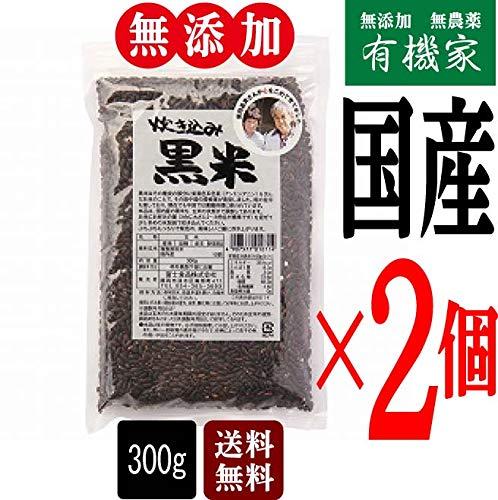 無添加 国産 黒米 300g ×2個 ★ 送料無料 ネコポス便 ★ 黒米はその種皮の部分に紫黒色系色素(アントシアニン)を含んだお米のことで、本品は国内産の黒米を玄米の状態まで調整してあります。お米にお好みの量を混ぜて少し多めの水加減で炊き込んでください。