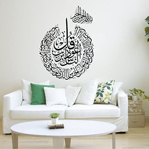 Islamic Muslin Wall Decal Arabic Quran Bismillah Calligraphy Wall Poster Home Decoration Wall Mural Living Room Background Wall Stickers Room Stickers Decorations Room Stickers For Kids From Magicforwall 11 05 Dhgate Com