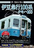 ザ・ラストラン 伊豆急100系クモハ103[DVD]
