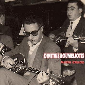 Antio Ellada  (45 RPM Recordings: 1956-1961)