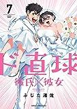 ド直球彼氏×彼女【秋田書店版】 7 (少年チャンピオン・コミックス)