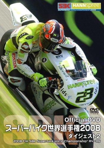 スーパーバイク世界選手権2008 ダイジェスト2 [2008 FIM SBK Superbike World Championship R4-R6] [DVD]