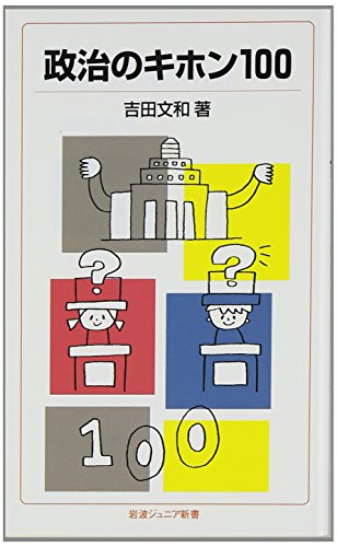 政治のキホン100 (岩波ジュニア新書)