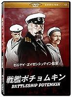 戦艦ポチョムキン (Battleship Potemkin) [DVD]劇場版(4:3)【超高画質名作映画シリーズ47】 デジタルリマスター版