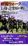 戦国ウォーク 長篠・設楽原の戦い