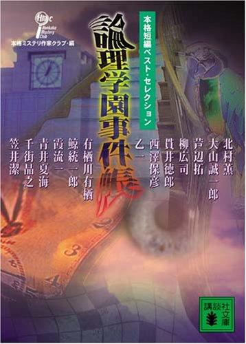 論理学園事件帳 本格短編ベスト・セレクション (講談社文庫)