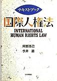 テキストブック 国際人権法