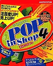 ラベルマイティ POP in Shop4 for Windows CD-ROM