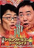 ライブミランカ ドランクドラゴン トークライブ「鈴木拓のトークは俺にまかせなさいっ!...[DVD]