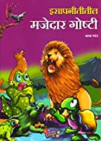 Isapnititil Majedar Goshti - Marathi