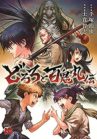 どろろと百鬼丸伝 5 (5) (チャンピオンREDコミックス)