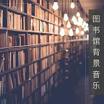 图书馆背景音乐 – 安静和温柔的大自然声音和钢琴曲为了看书和学习