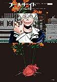 フールナイト (1) (ビッグコミックス)