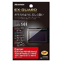 HAKUBA デジタルカメラ液晶保護フィルム EX-GUARD 高硬度9H Canon EOS Kiss M2 /M6 MarkII/Kiss M/PowerShot G1 X MarkIII /G9 X MarkII /G7 X markII 専用 EXGF-CAEKM2