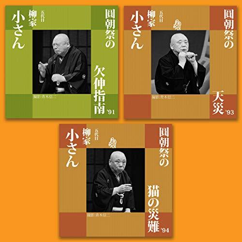 『柳家 小さん 特選26 (3本セット)』のカバーアート