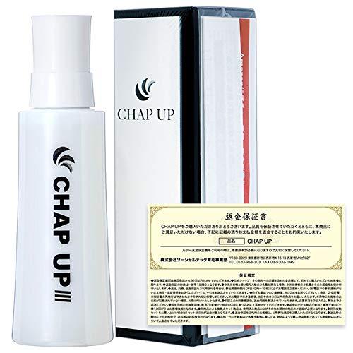 チャップアップ(CHUP UP) 育毛ローション