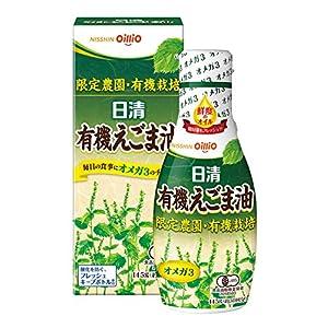 日清オイリオ (限定農園・有機JAS認証) 日清有機えごま油 145g