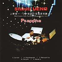 Psappha: 20th Century Solo Percussion Masterpieces by Shiniti Ueno (2011-12-20)