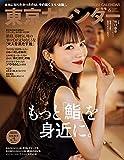 東京カレンダー2021年6月号